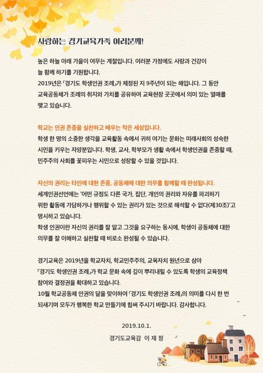 인권의 달_교육감서한문